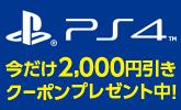 PS4が2,000円引き!