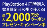 ソフトと同時購入でも1,000円クーポンプレゼント!
