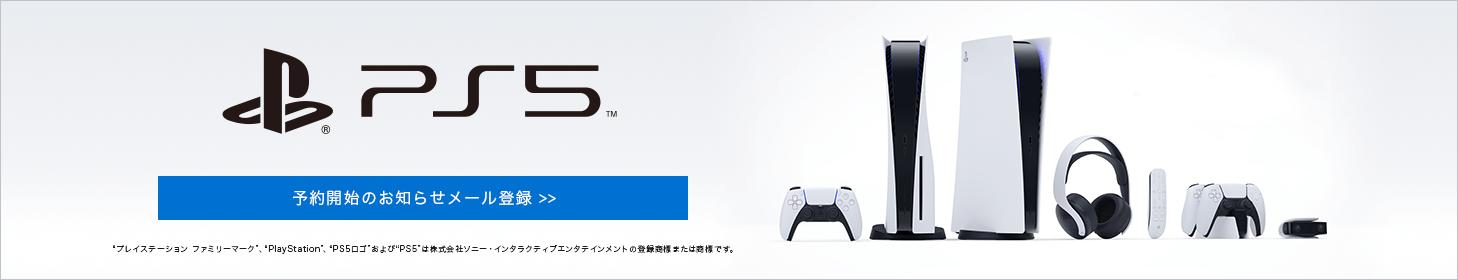 PS5お知らせメール登録ページ