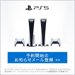 「PlayStation®5」予約開始のお知らせメールを登録