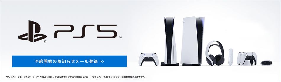 PS5お知らせメール