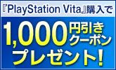 PSVita本体を買うとソフトがお得に!!