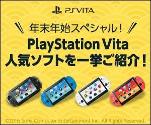PlayStation Vita年末年始号