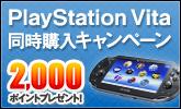 Vitaとソフトをセットで購入すると2,000ポイントGET!