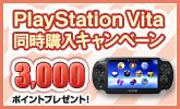 PlayStation Vitaと対象ソフト同時購入で3,000ポイントプレゼント!