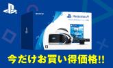 PlayStationVRがSALE&ポイントアップ