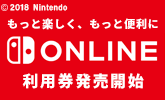 Switch Online特集ページ