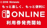 Nitendo Switchのオンライン利用券を詳しくみる