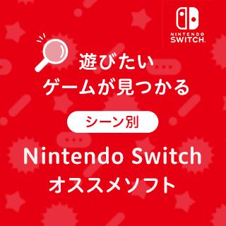 Nintendo Switchオススメソフト