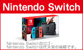Nintendo Switch 特集