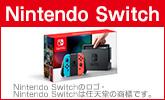 Nintendo Switch特集 注目のゲームソフト、周辺機器などもご紹介!