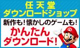 Wii U ダウンロードショップ