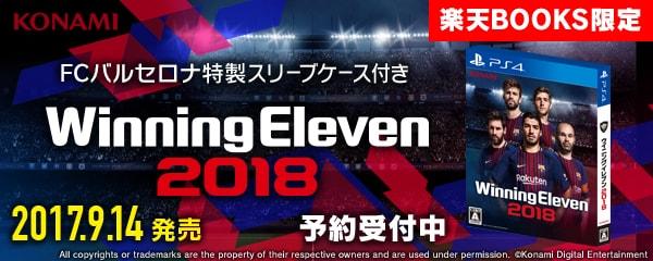ウイニングイレブン2018ブックス特典つき!