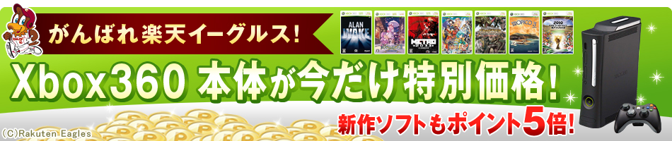 がんばれ楽天イーグルス! Xbox 360 お買い得キャンペーン開催中!