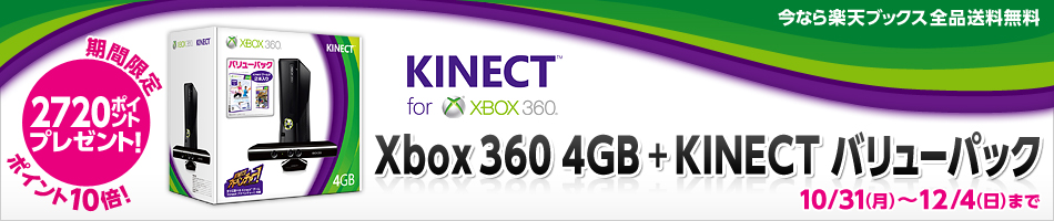 KINECT for Xbox 360 特集