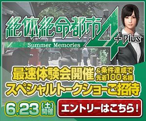 『絶体絶命都市4Plus』最速体験会&スペシャルトークショー!