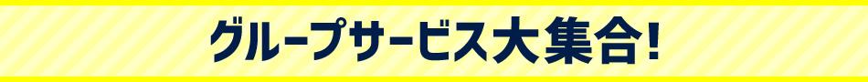 グループサービス大集合!