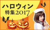 【楽天市場】ハロウィン特集2017 ポイント最大10倍やクーポンも!