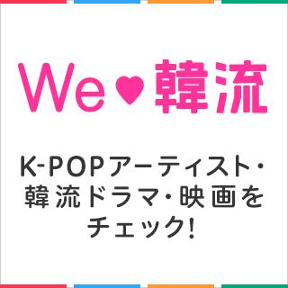韓流ストア ミュージックライブ映像