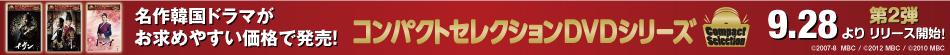 コンパクトセレクションDVDシリーズ第2弾!