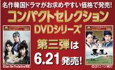 【DVD】コンパクトセレクション第三弾 2017年06月21日発売!