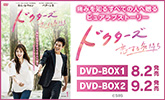キム・レウォン×パク・シネ!痛みを知るすべての人へ贈る、ピュアラブストーリー DVD-BOX1 8/2発売!