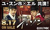「仮面の王 イ・ソン」 DVD BOX1 2018年8月17日発売、DVD BOX2 2018年9月19日発売!