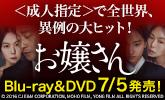 お嬢さん 2017年07月05日発売!