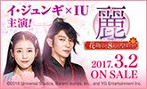 麗<レイ>〜花萌ゆる8人の皇子たち〜 2017年3月2日発売!