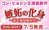 嫉妬の化身〜恋の嵐は接近中! 2017年7月5日発売!