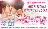 太陽の末裔 2017年2月2日発売!