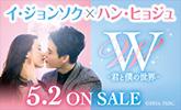 W -君と僕の世界- 2017年5月2日発売!