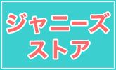 ジャニーズ特集ページ