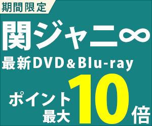 関ジャニ∞のDVD・ブルーレイがポイント最大10倍