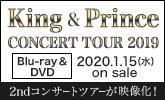キンプリ Blu-ray&DVD 1/15(水)発売!