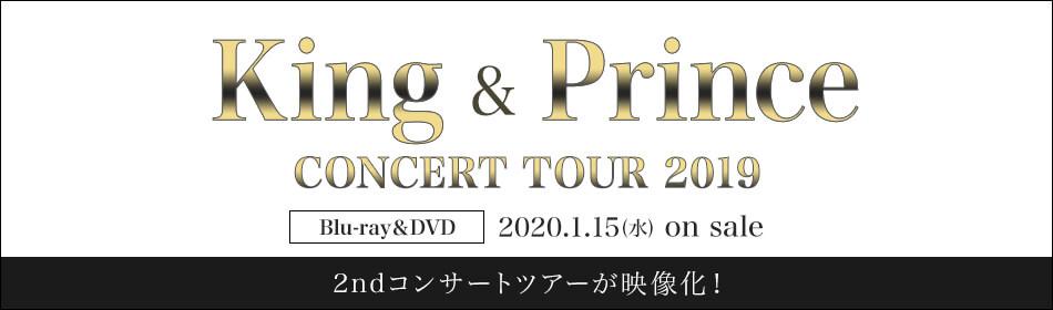 「King & Prince CONCERT TOUR 2019」Blu-ray&DVD 2020.1.15(水)発売!