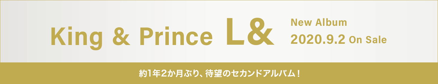 King & Prince New Album「L&」2020.9.2(水)発売!