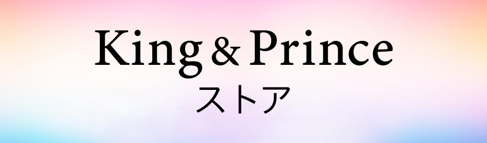 King & Princeストア