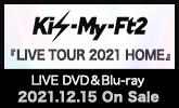 キスマイ、『LIVE TOUR 2021 HOME』12/15発売!