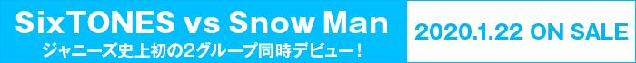SixTONES vs Snow Man ジャニーズ史上初の2グループ同時デビュー!