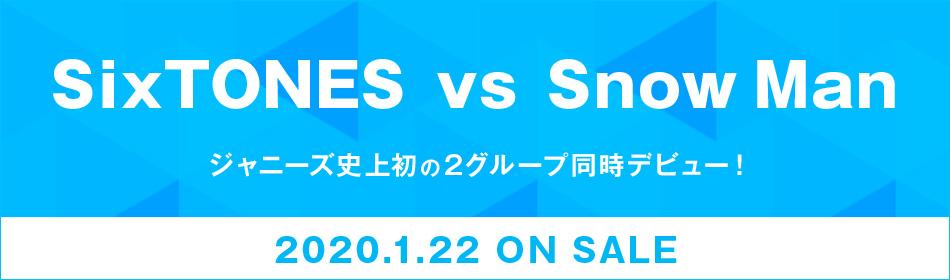 SixTONES vs Snow Man ジャニーズ史上初の2グループ同時デビュー!<br />2020年1月22日(水)発売!