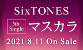 SixTONES、5th Single「マスカラ」8/11発売!