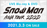 Snow Man 初コンサート映像、予約開始!