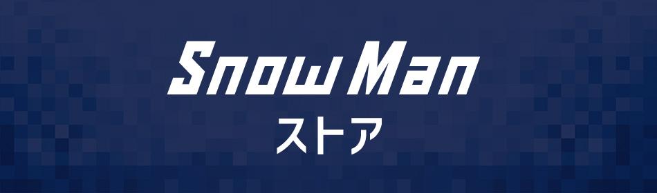 Snow Man ストア