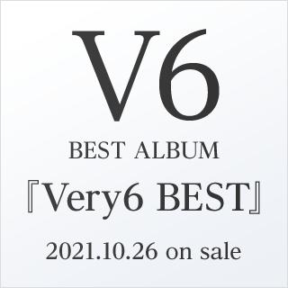 V6ベストアルバム、2021年10月26日発売!