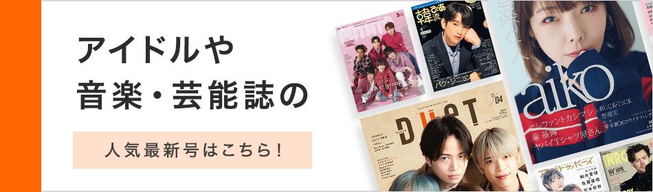 人気の音楽&芸能誌の最新号をまとめてご紹介!