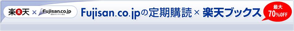 Fujisan.co.jpの定期購読 × 楽天ブックス