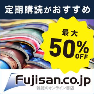 fujisan定期購読