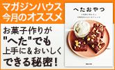 掲載レシピ全50品【小麦粉、卵、乳製品ゼロ】