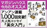 林真理子の大人気エッセイ「美女入門」